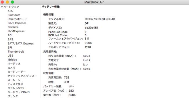 MacBook_Airバッテリ