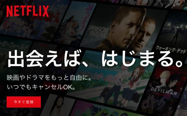 Netflix会員登録