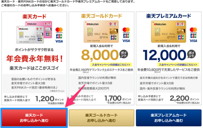 rakuten-card-application