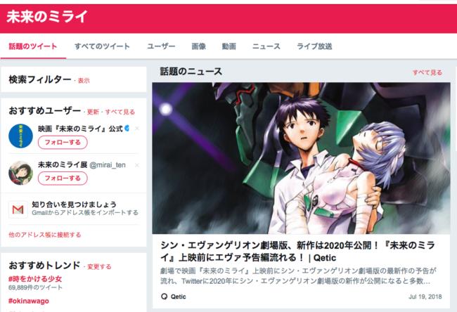 未来のミライに関するTwitterニュース