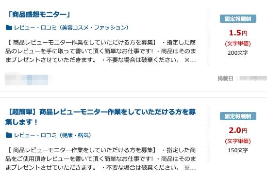fake-reviews2