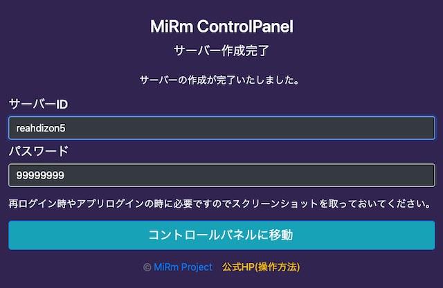 mirm-service2