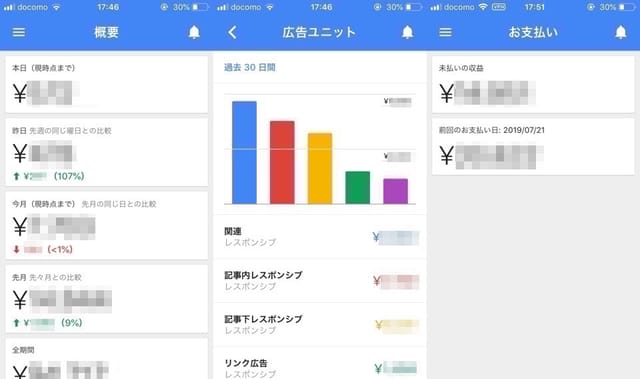 adsense-app-screenshot