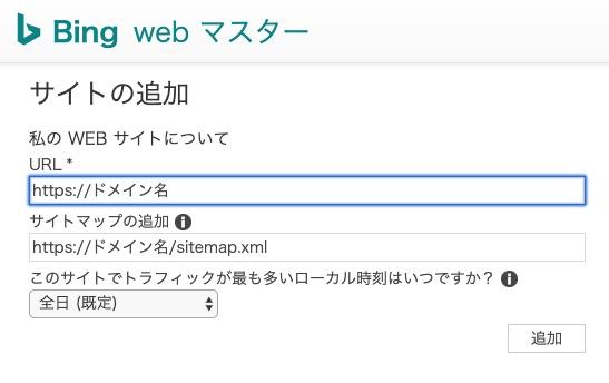 bing-web-master