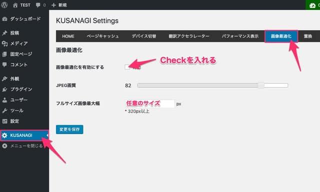 kusanagi-setting-image-resize