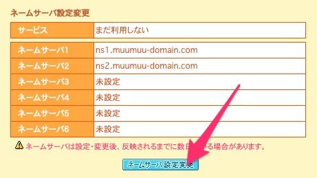 mumu-domain-dns