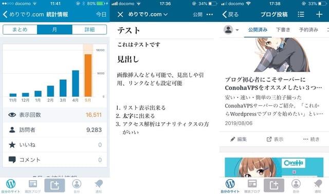 wordpress-app-screenshot