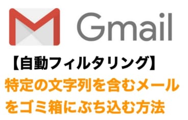 gmail-filtering-setting