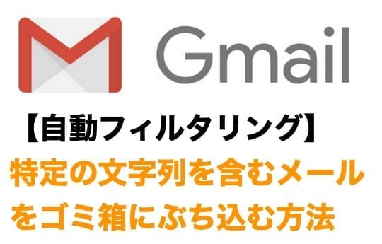 gmail-filtering-setting33