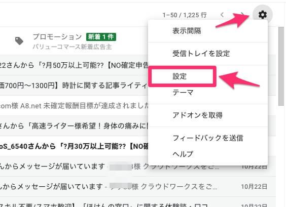 gmail-setting