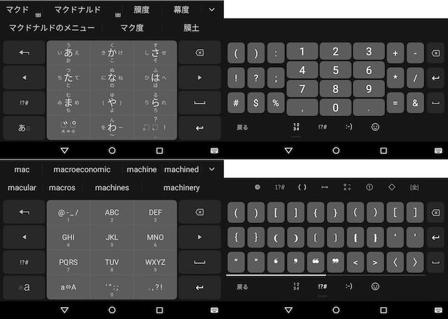 google-input-key