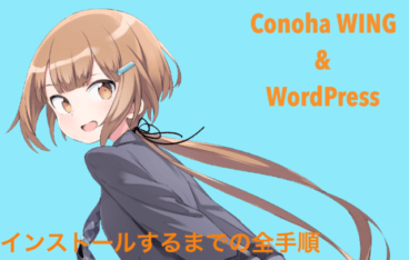 conoha-wing-wordpress