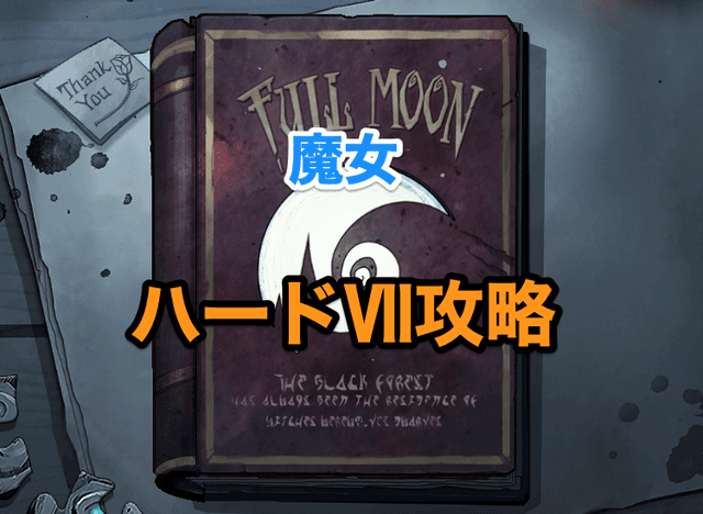 fullmoon-witch